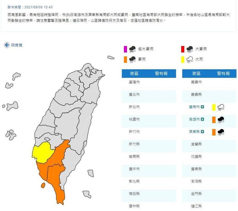 氣象局針對南部3個縣市發布大雨、豪雨特報,提醒南部民眾要特別注意洪災、淹水。(圖取自中央氣象局)