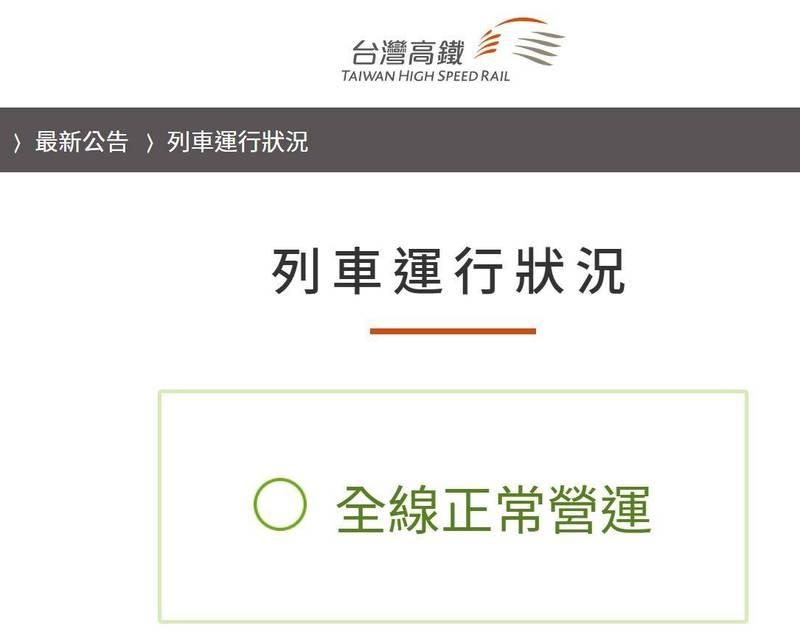 台灣高鐵苗栗通霄路段受大雨影響,造成邊坡土石滑落,苗栗-台中路段於昨日中午起中斷營運,經過將近17小時搶休後,已於今晨4點45分宣布全線恢復通行。(圖擷自高鐵網站)