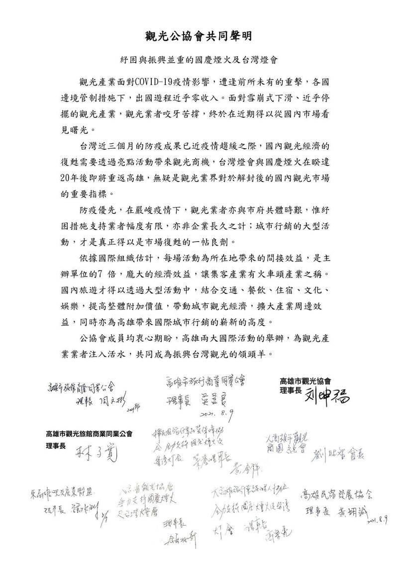 高雄觀光公協會晚間聯合聲明,衷心期盼國慶煙火、台灣燈會的舉辦,為觀光產業業者注入活水。(記者王榮祥翻攝)