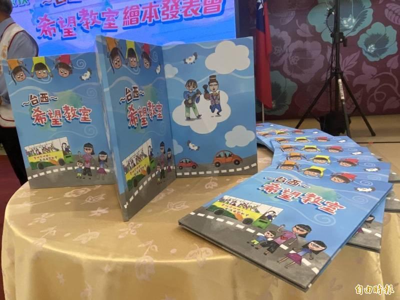 雲林家扶台西希望教室小朋友合力創作「台西~希望教室」繪本。(記者詹士弘攝)