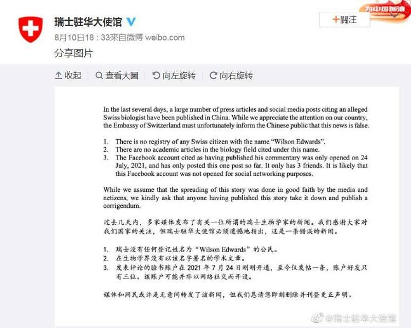 沒有愛德華茲 瑞士大使館打臉中國官媒