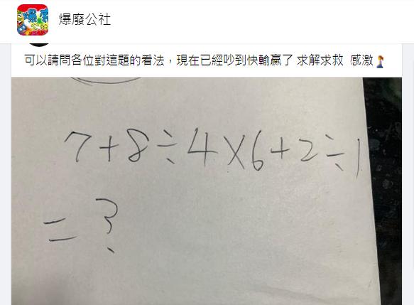 一名網友PO網徵求「7+8÷4✕6+2÷1」的正確解答,吸引千則留言熱議。(翻攝自臉書社團《爆廢公社》)