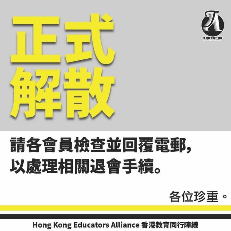 繼「香港教育專業人員協會」(教協)宣布解散後,另一個在2019年「反送中」運動後成立的教育界工會組織「香港教育同行陣線」,21日也宣布解散。(取自香港教育同行陣線臉書)