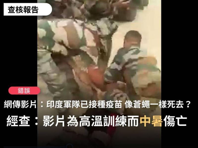 網路近日謠傳,「印度軍隊已接種疫苗,卻陸續向蒼蠅般死去」。經台灣事實查核中心查證,該軍隊士兵是因中暑倒地,與接種疫苗並不相關,因此為「錯誤」訊息。(圖擷取自台灣事實查核中心)