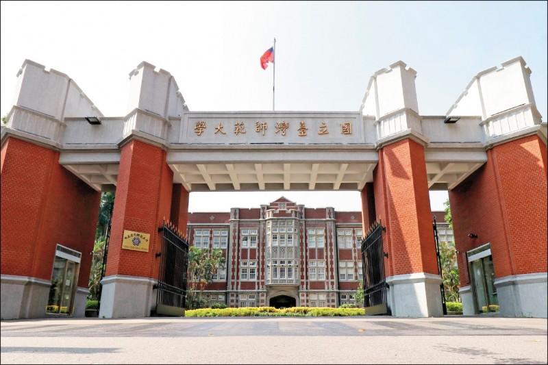 為邁向2030雙語國家,教育部昨日公布台灣大學、台灣師範大學、成功大學、中山大學4校為「雙語標竿大學」。(台師大提供)