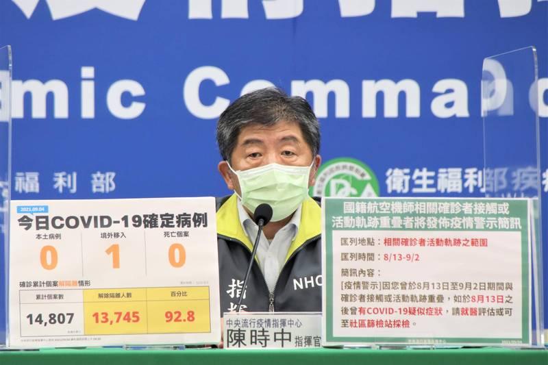 中央流行疫情指揮中心指揮官陳時中說,目前戰略是衝高第一劑,但會保留第二劑的量給時間到須接種的民眾。(指揮中心提供)