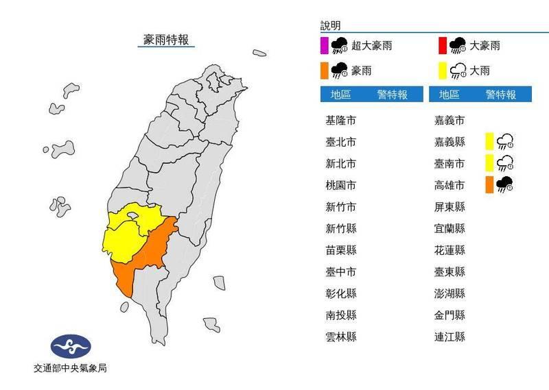 中央氣象局今晚對高雄市發布豪雨特報,對嘉義縣及台南市發大雨特報,請注意雨勢。(圖擷取自中央氣象局)