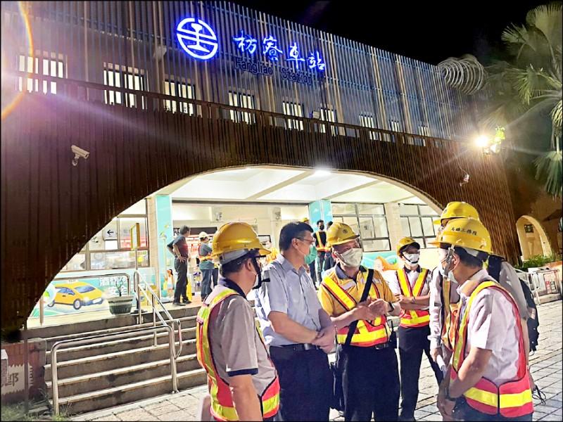 枋寮車站新月台啟用,台鐵局長杜微(左二)前往視察。(台鐵局提供)