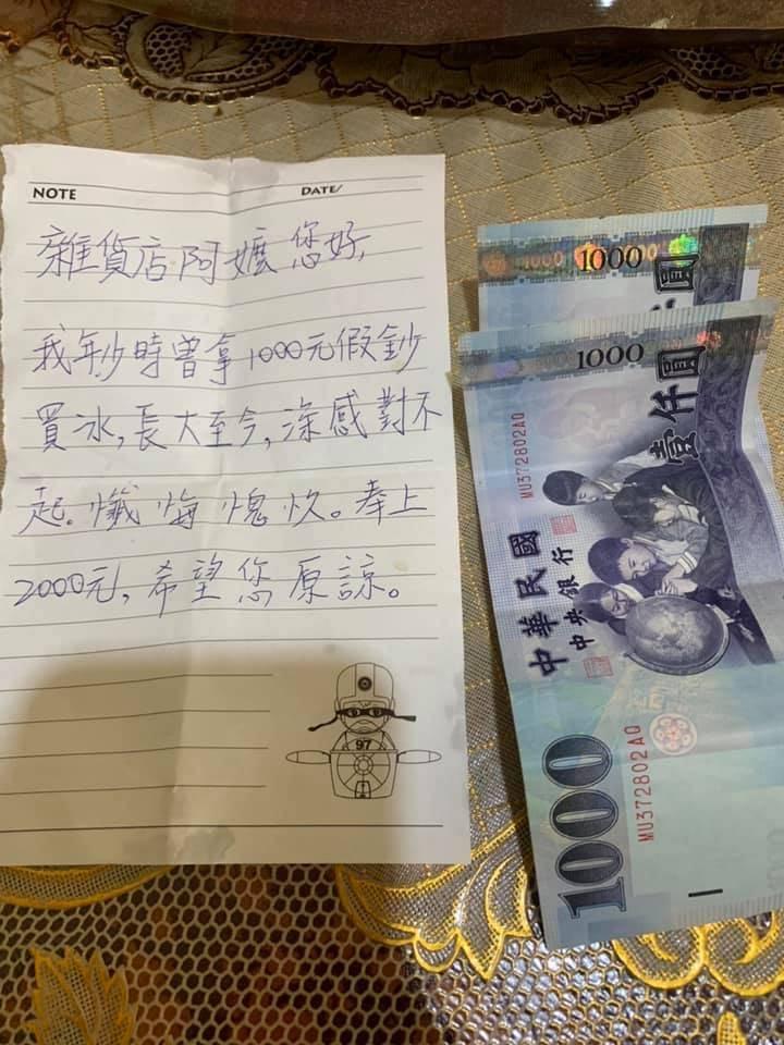 網友分享自己阿嬤收到的道歉字條與2000元。(圖擷取自爆廢公社二館)