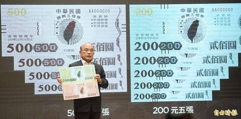 五倍券來了!行政院長蘇貞昌上午將率首長向社會報告。圖為蘇揆去年所持三倍券。(資料照)