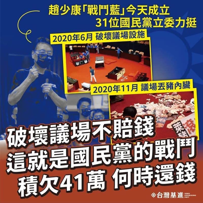 國民黨31位立委挺戰鬥藍,台灣基進質疑31位藍委共通點是欠錢不還。(記者王榮祥翻攝)