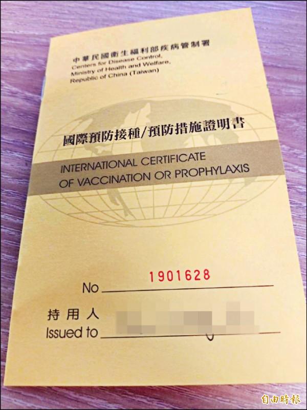 接種黃熱病疫苗後,可取得國際通用的「黃皮書」。(記者吳亮儀攝)