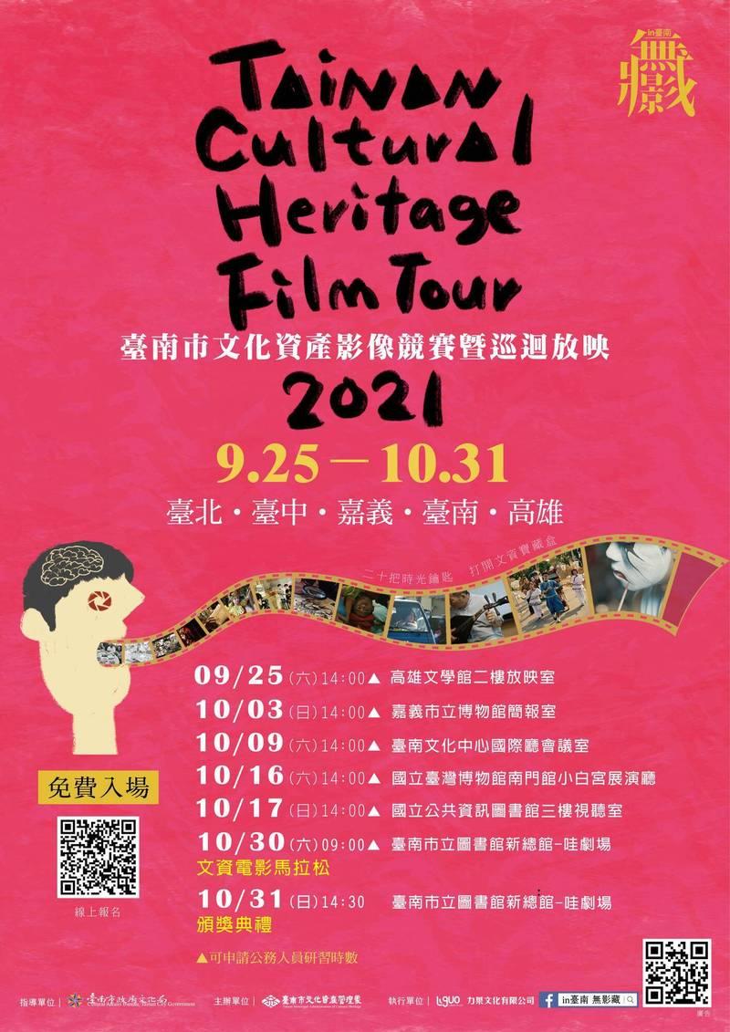「2021 in台南 無影藏-台南市文化資產影像競賽」,將於9月25日展開全國巡迴影展,並首度舉辦「文資電影馬拉松」活動。(台南市文資處提供)
