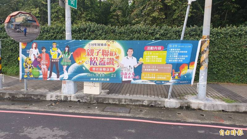 屏東市中秋節活動布條已在市區街頭懸掛。(記者葉永騫攝)