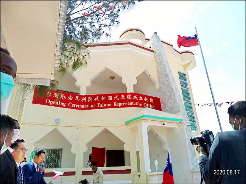 去年「台灣駐索馬利蘭共和國代表處」成功開設後成為目前唯一以台灣為名的外館。(資料照,外交部提供)