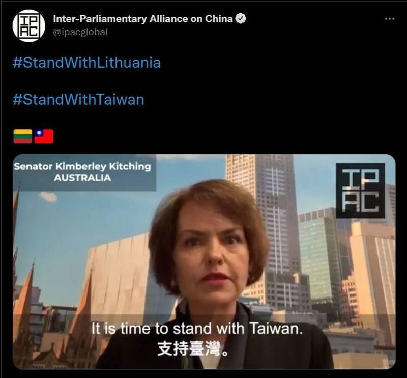 對華政策跨國議會聯盟(IPAC)12日發布影片聲明,由來自歐洲、日本、澳洲等12國國會的議員聯合錄製,齊聲呼籲全權民主國家共抗北京霸凌,「事不宜遲,支持立陶宛、支持台灣!」(翻攝自推特)
