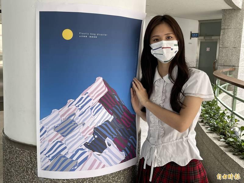 劉芝妤以玉山為背景,佈滿菜市場紅白條紋塑膠袋設計「再生」海報獲紅點設計獎。(記者蘇孟娟攝)