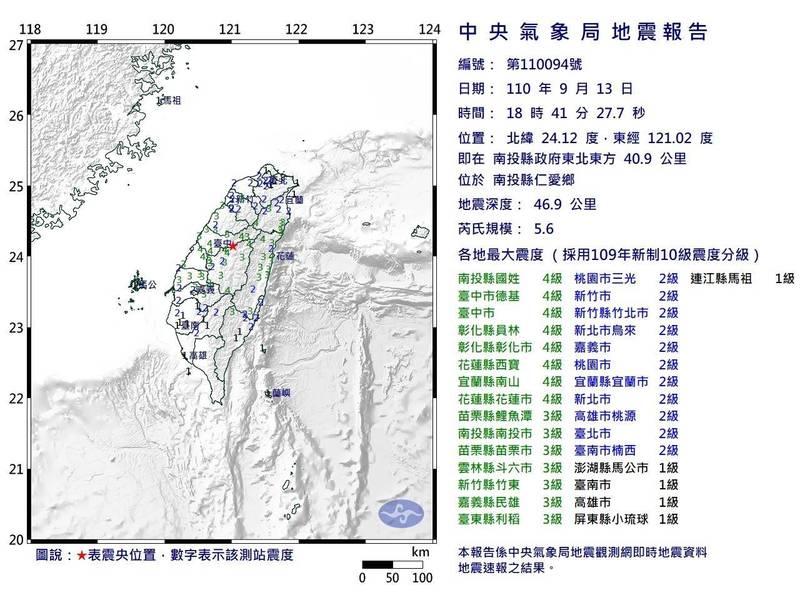 今天晚18:41地震震央位於北緯24.12度,東經121.02度,即在南投縣政府東北東方40.9公里,位於南投縣仁愛鄉。(中央氣象局提供)