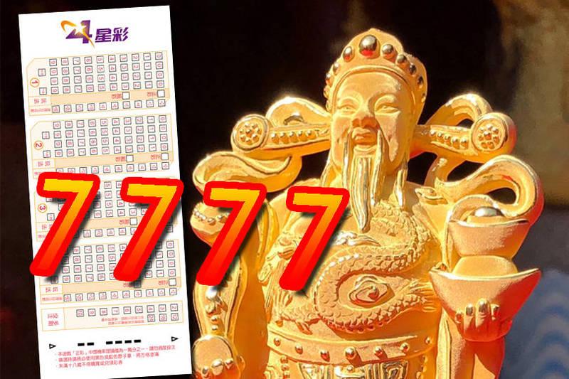 第110000219期4星彩中獎號碼為「7777」,正彩244注中獎,可得12萬5000元。(資料照、取自台灣彩券官網,本報合成)