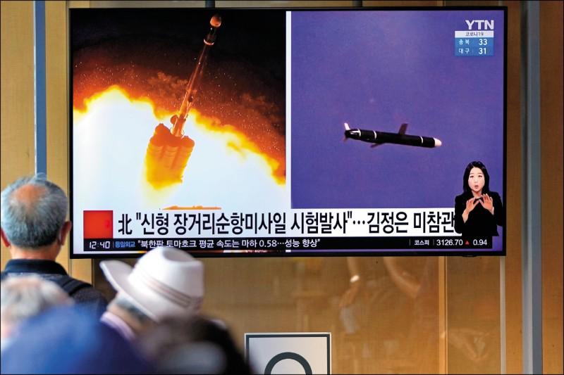 北韓十一至十二日成功試射新型長程巡弋飛彈,宣稱射程達一五○○公里,等於涵蓋南韓及日本全境。圖為十三日首爾一處公共場所的電視螢幕,正播放南韓二十四小時新聞台YTN的相關新聞報導,標題特別提到北韓國務委員會委員長金正恩未親臨檢閱試射。(美聯社)