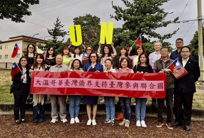 大溫台僑聯合會表達支持台灣參與聯合國體系的堅定立場。(大溫哥華台僑聯合會提供)