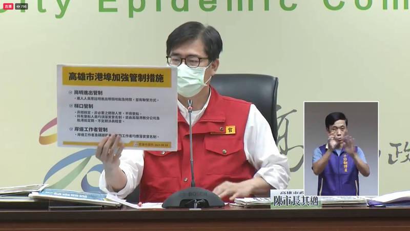 高雄市即日起針對港埠進行加強管制措施,防堵Delta病毒株進入社區流行。(翻攝高雄一百臉書)