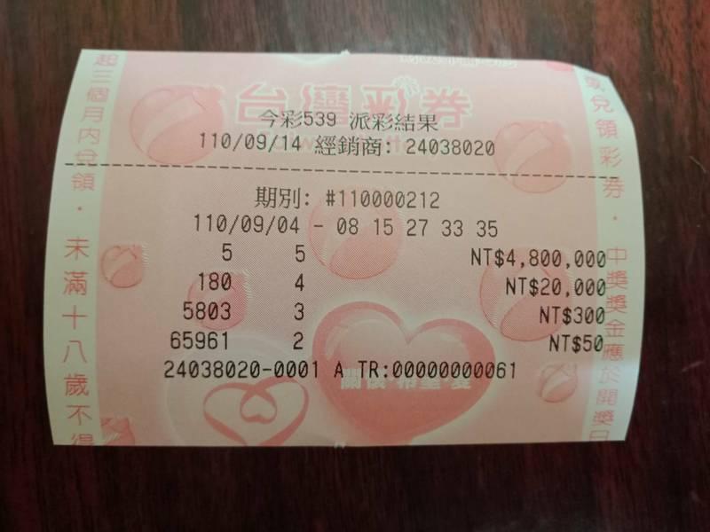 大溪今彩539頭獎幸運兒時隔10天現身彩券行兌獎。(記者李容萍翻攝)