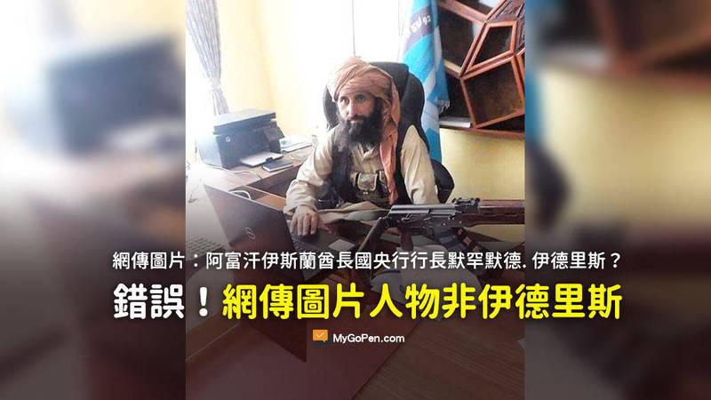 近日網路上流傳一張「阿富汗伊斯蘭酋長國央行行長默罕默德·伊德里斯」的圖片,對此,事實查核平台《MyGoPen》查證後指出,網傳圖片非伊德里斯。