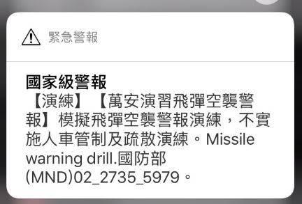 今日下午1點30分至2點整,將發送防空警報音與「空中威脅告警系統」手機警訊。圖為去年發送警報。(資料照,即時中心翻攝)