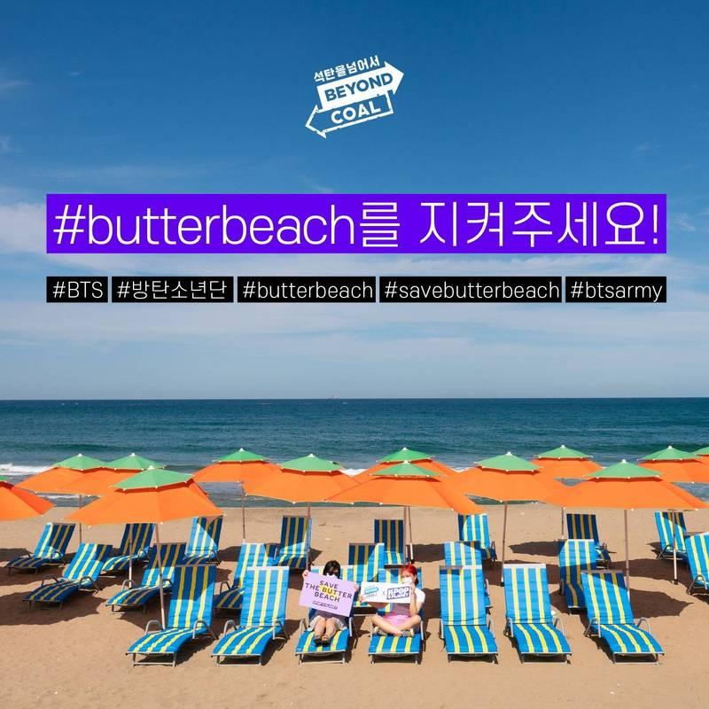 南韓天團BTS防彈少年團曾於江原道的「三陟海攤(삼척해변)」拍攝《Butter》專輯封面,使該海灘成為當地一大熱門景點。(圖截取自臉書「석탄을 넘어서 Korea Beyond Coal」)