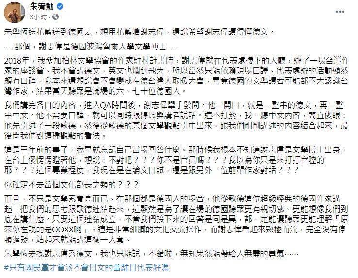 朱宥勳也透露,謝志偉是德國波鴻魯爾大學文學博士。(翻攝自臉書)