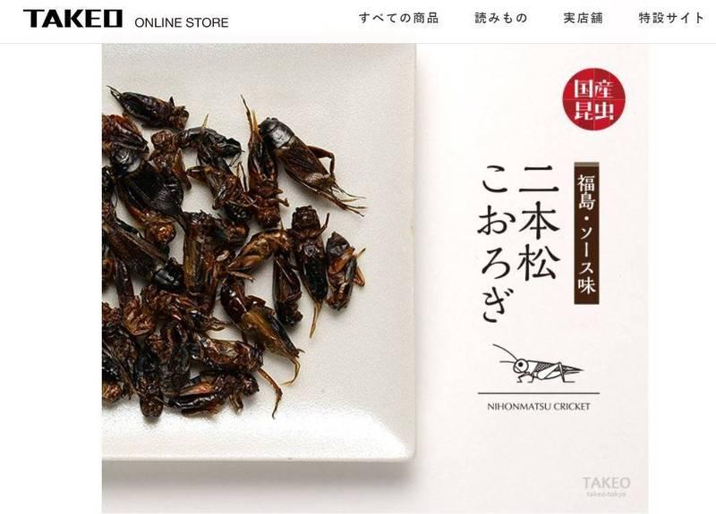 日本近年來不斷有人嘗試食用昆蟲,圖為專門研發昆蟲食品的業者推出「入門級」的乾蚱蜢,還強調是日本「國產」。