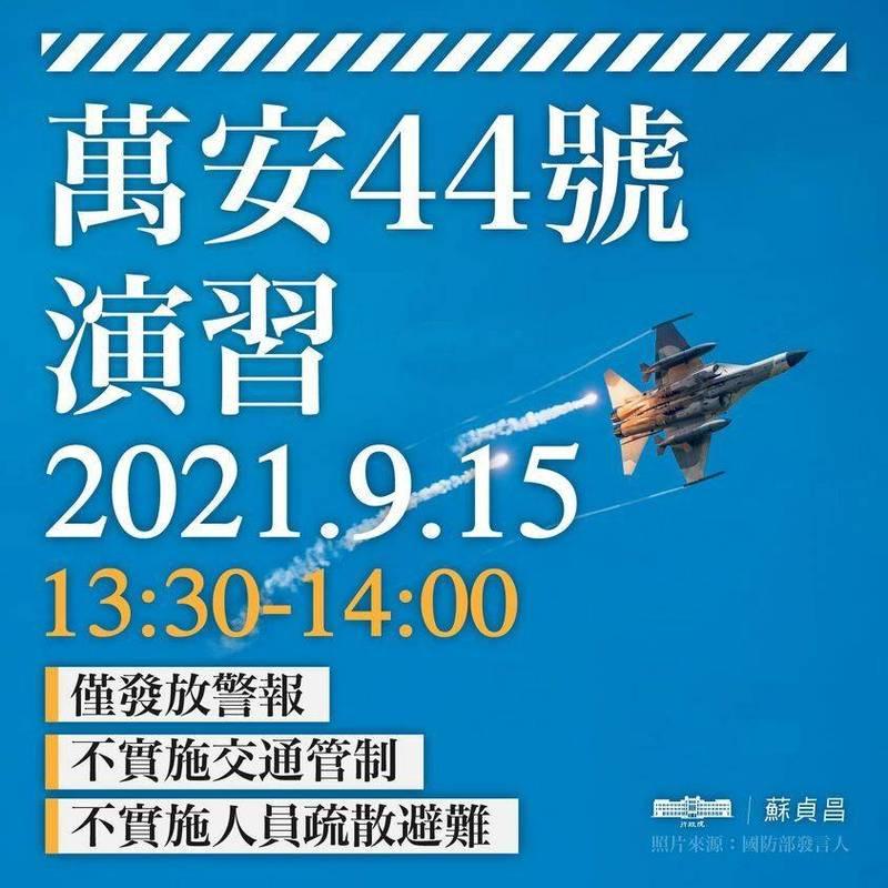行政院長蘇貞昌表示,聽到萬安演習警報鈴響免緊張。(圖擷取自蘇揆臉書)