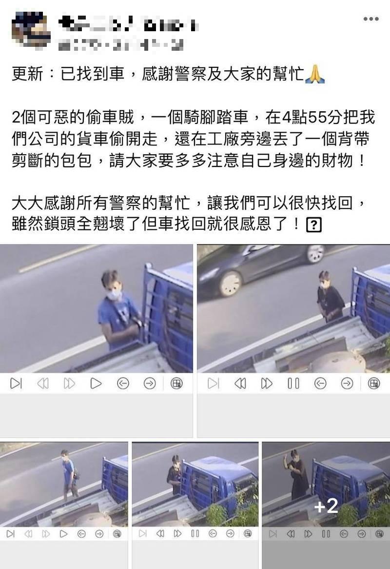 被害人在群組感謝警方抓到竊嫌。(記者翁聿煌翻攝)