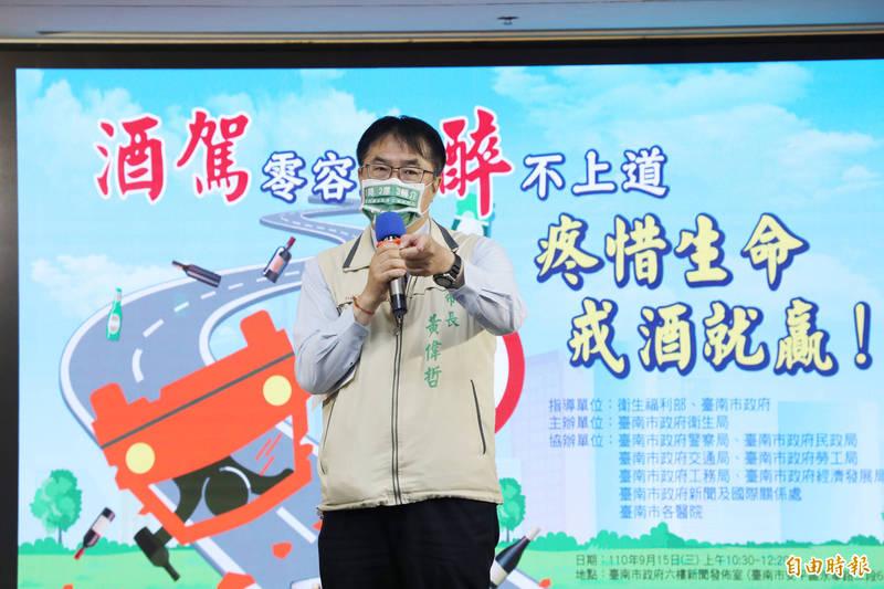 台南市今年1至7月已開出3222張酒駕紅單,市長黃偉哲今天出席記者會向酒駕全面宣戰!(記者王姝琇攝)