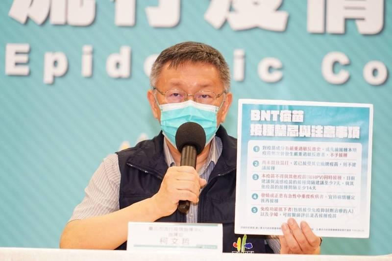 台北市於9月22日起進行校園BNT疫苗接種,柯文哲提醒5項注意事項。(台北市政府提供)
