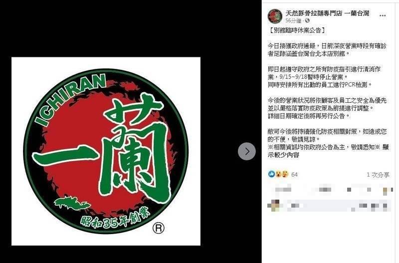 一蘭拉麵在臉書宣布,今天接獲政府通報,日前深夜營業時段,有確診者足跡涵蓋台北本店別館,今天起暫時停止營業。(翻攝自臉書)