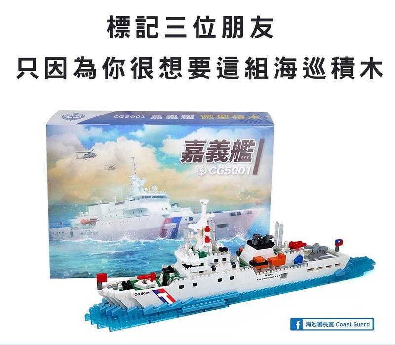 海巡署表示,只要完成2步驟就有機會獲得「Pro到買不到」的「海巡4000噸嘉義艦微型積木」1組。(圖取自臉書_海巡署長室 Coast Guard)