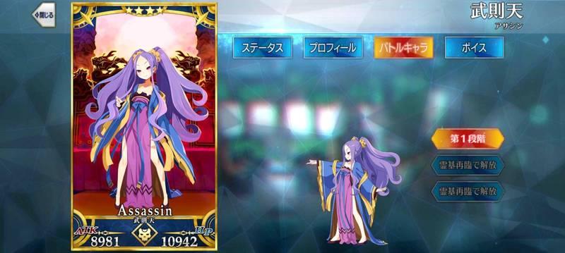 FGO中國代理商嗶哩嗶哩14日公告「調整」英靈之一的女帝武則天角色立繪、姓名,立繪修改成通用卡背,但並未闡明修改理由。圖為日服遊戲畫面。(截自FGO)
