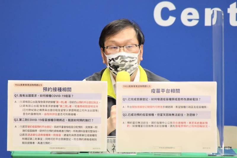 中央流行疫情指揮中心發言人莊人祥表示,1740位中央政府重要官員已有1054人完成兩劑疫苗接種,其中809人打AZ、245人打莫德納疫苗。(中央流行疫情指揮中心提供)