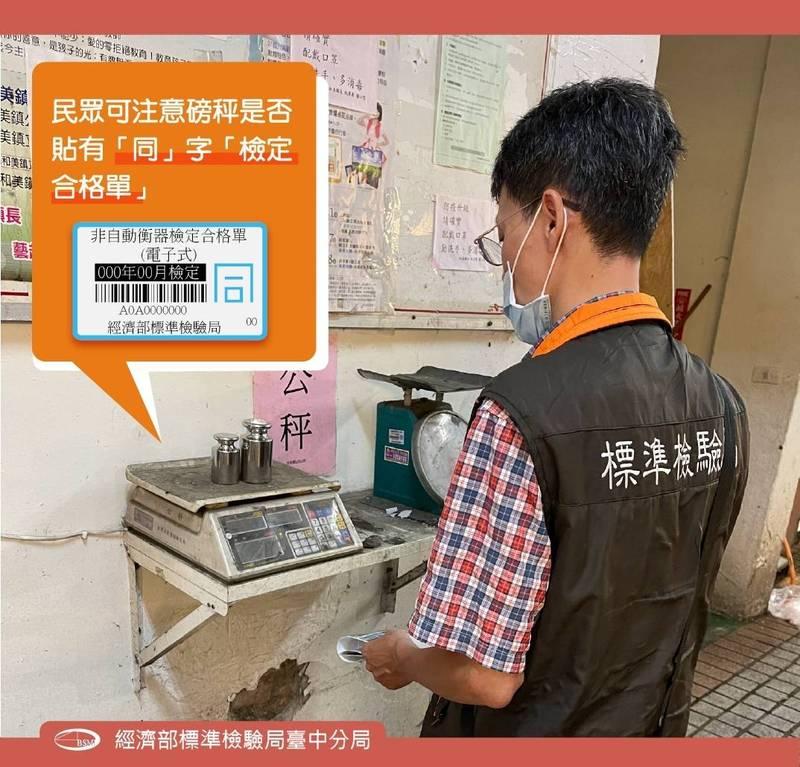 民眾在市場購物時,若發現交易之磅秤沒有黏貼「同」字檢定合格單,可向標檢局檢舉。(圖由標準檢驗局台中分局提供)