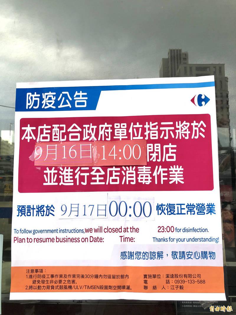 家樂福桂林店今日下午2時起閉店清消,將於17日恢復營業。(記者羅綺攝)