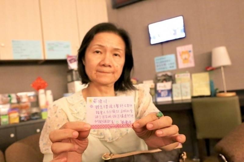 牙醫師遺孀鄒鳳珠控訴,「在台灣殺人真划算,被害人的命不是命」,圖為她寫卡片給蔡總統。(記者張瑞楨翻攝)