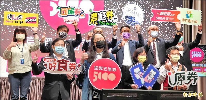 政務委員唐鳳啟動五倍券官網,相關部會祭出的加碼振興券,自10月11日至11月5日連4週抽籤。(記者李欣芳攝)