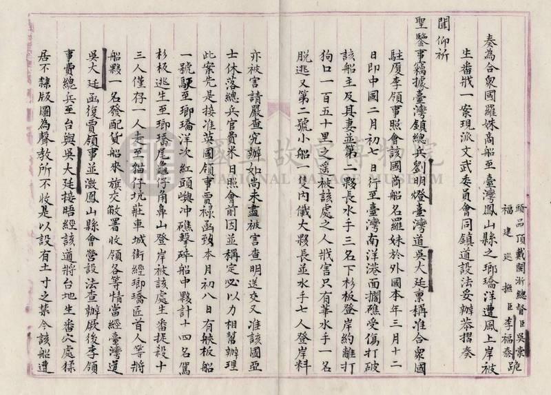 清同治六年(1867年)七月閩浙總督吳棠與福建巡撫李福泰有關「合眾國羅妹商船」遇險上岸「被生番戕」一案的奏摺抄本。(圖取自故宮博物院圖書文獻類型數典系統)