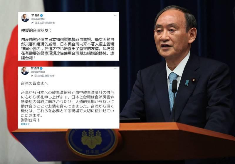 1萬台血氧機回報日本贈疫苗 菅義偉雙語發文:謝謝台灣!