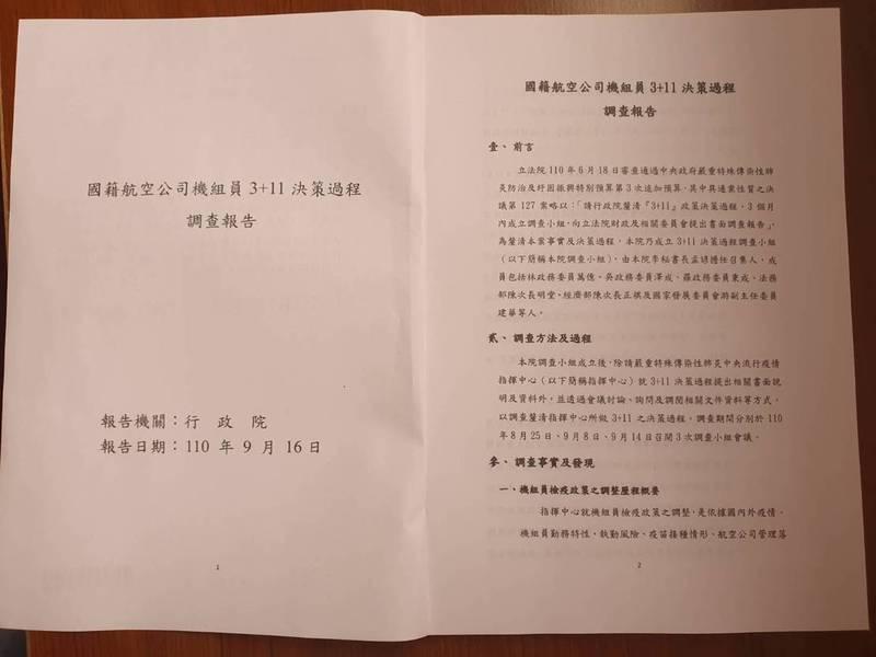 行政院調查小組3+11調查報告。(記者簡惠茹翻攝)