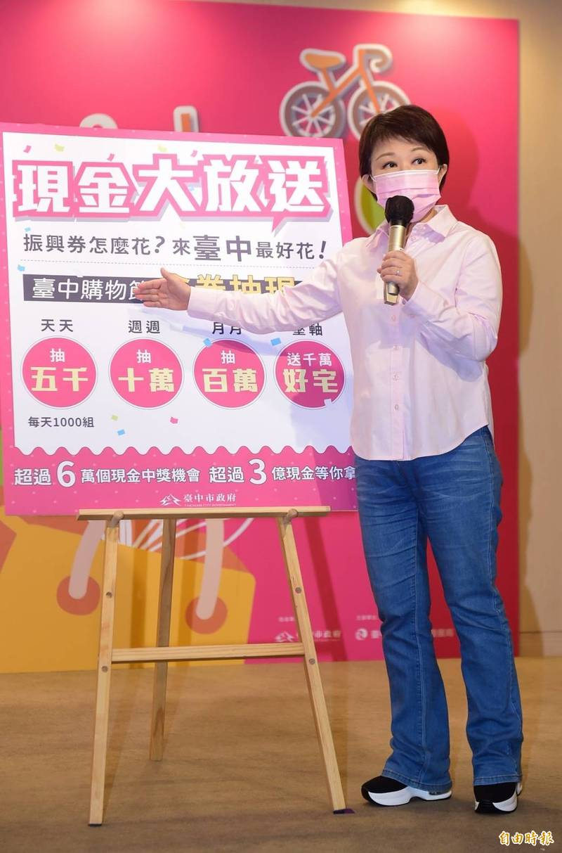 市長盧秀燕公佈中市府的振興加碼購物節方案,民進黨市議員批都是抽獎,民眾只能靠運氣。(記者廖耀東攝)