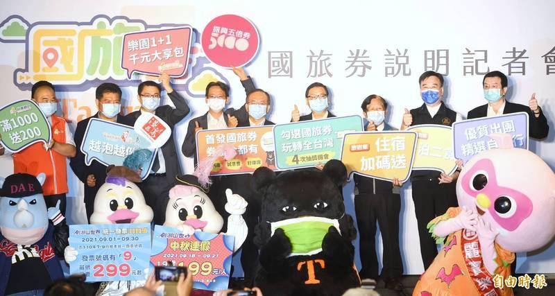 勾選國旅券,放大五倍券,玩轉全台灣!國旅券振興推廣記者會。(記者方賓照攝)