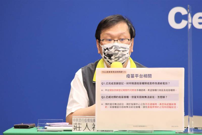 中央流行疫情指揮中心今天下午14時將舉行記者會,由發言人莊人祥說明疫情狀況和疫苗登記。(指揮中心提供)